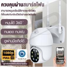 HTD กล้องวงจรปิด กล้องรักษาความปลอดภัย รุ่น 4213 Outdoor IP Camera Wifi 2.4GHz Support ใช้งานภายนอก กันแดด กันฝน APP: YCC365Plus