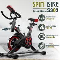 B&G SPINNING BIKE จักรยานออกกำลังกาย Spin Bike ( จักรยานออกกำลังกาย เครื่องออกกำลังกาย ออกกำลังกาย อุปกรณ์ออกกำลังกาย ) รุ่น S303 (Black)