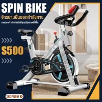 B&G SPINNING BIKE จักรยานออกกำลังกาย จักรยานนั่งปั่นออกกำลังกาย อุปกรณ์ออกกำลังกาย Spin Bike รุ่น S500 (White)