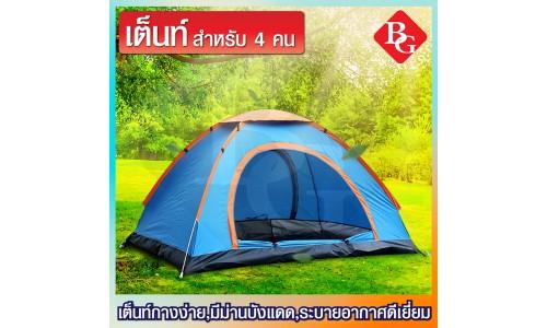 B&G Tent เต็นท์เปิดเร็ว สำหรับ4คน ผ้าโพลีเอสเตอร์ ป้องกัน UV กันน้ำกันฝุ่น ป้องกันการโดนรบกวนจากยุงและแมลง รุ่น SY-A35